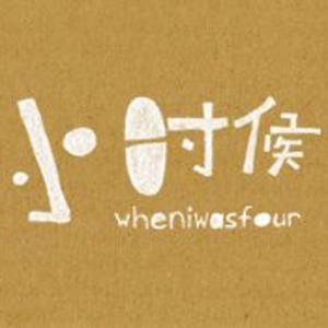 wheniwasfour